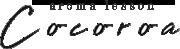 Cocoroa
